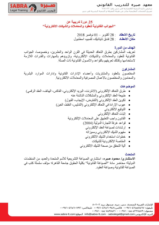 الجوانب القانونية للعقود والشيكات الالكترونية Ayiao_10