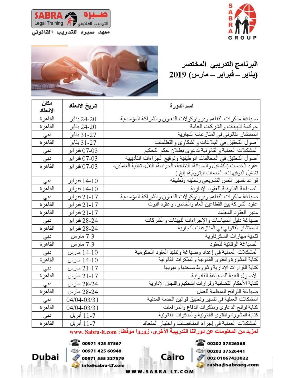 البرنامج التدريبي (القاهرة - دبى) ( يناير - فبراير - مارس ) 2019  Oaay_a11
