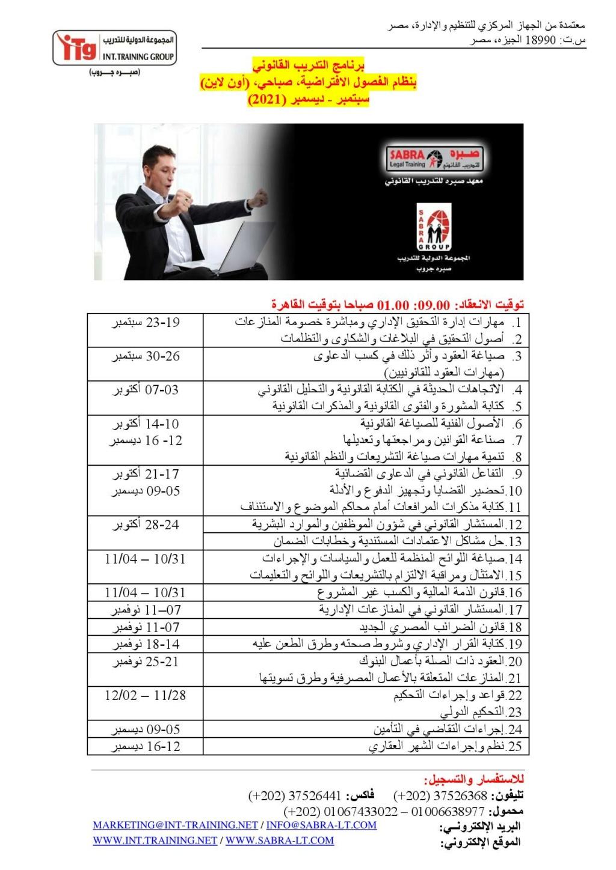 البرنامج القانوني 2021 Oaay_a15