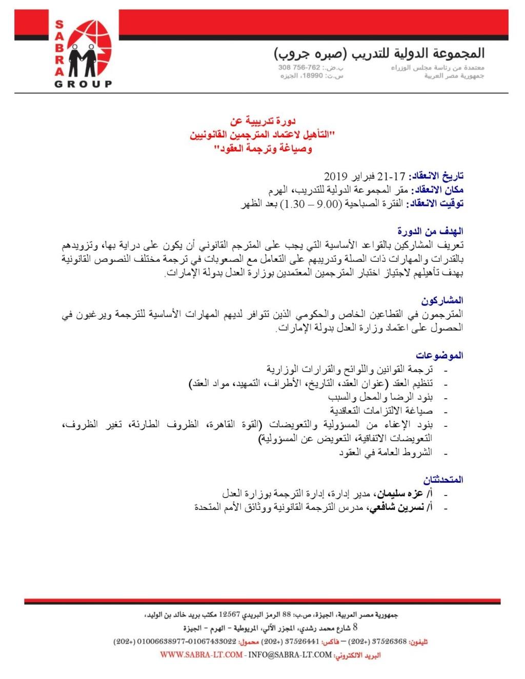 """دورة تدريبية عن """"التأهيل لاعتماد المترجمين القانونيين وصياغة Oii_ao10"""