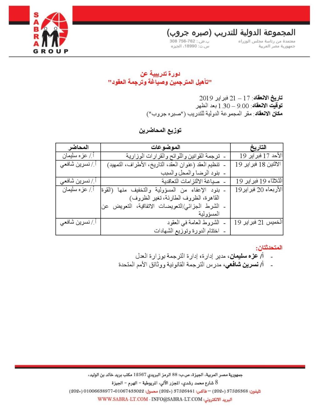 """دورة تدريبية عن """"التأهيل لاعتماد المترجمين القانونيين وصياغة Ycia_a10"""