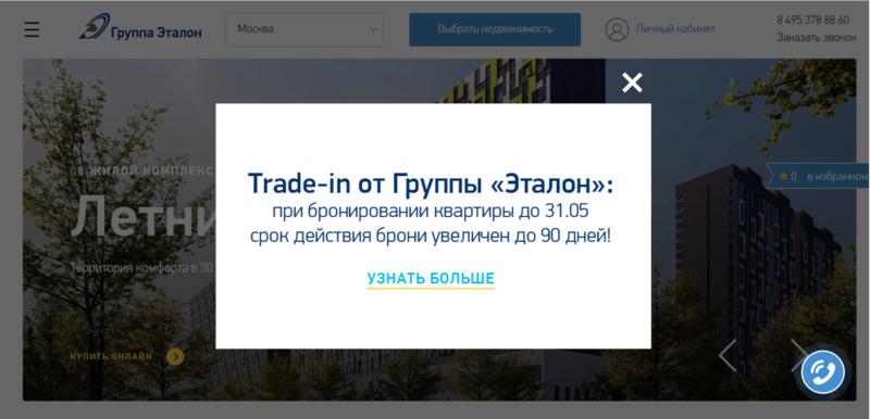 """ЖК """"Нормандия"""" - теперь полностью онлайн-продажа квартир и паркингов, с дополнительной скидкой Aptpej10"""