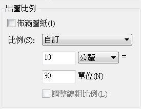 CAD 繪製單位設定 Su10