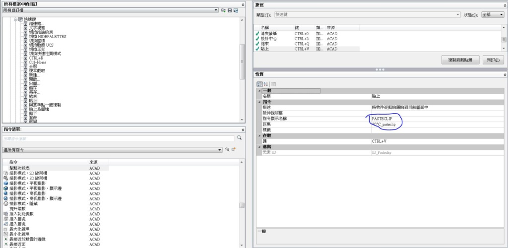 [已解決]Ctrl+V貼上後變成圖塊 X10