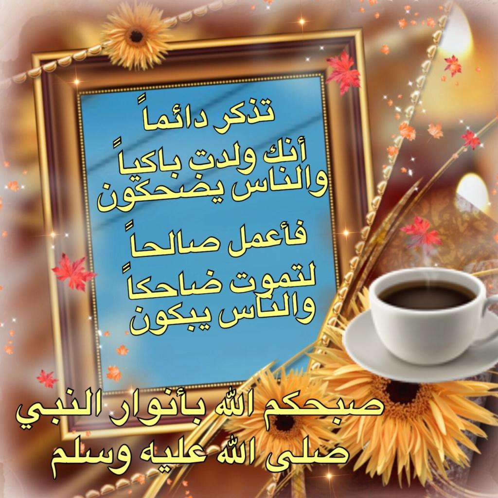 صباح الخير 2610