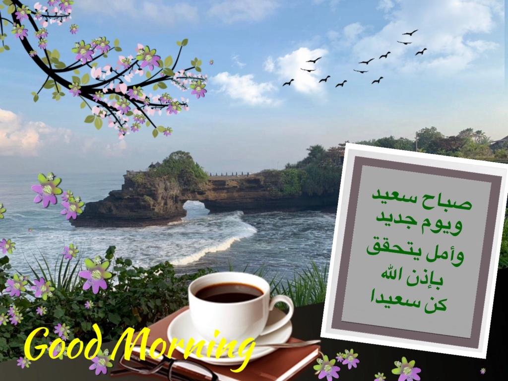 صباح الخير 3711
