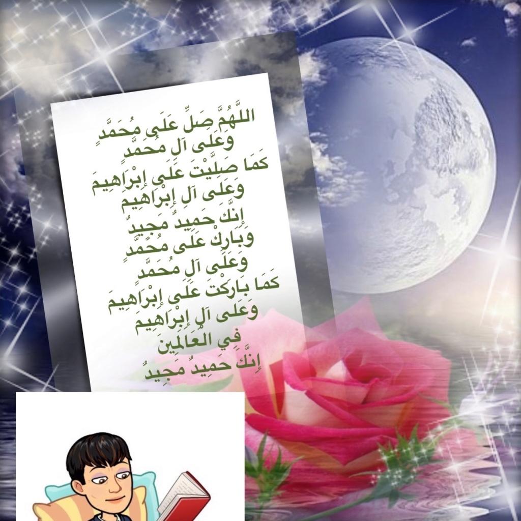 سجل حضورك اليومي بالصلاه على نبي الله  - صفحة 21 Img_0031