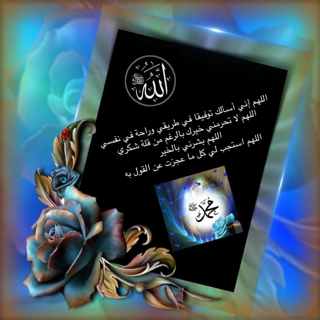 سجل حضورك اليومي بالصلاه على نبي الله  - صفحة 21 Img_0033