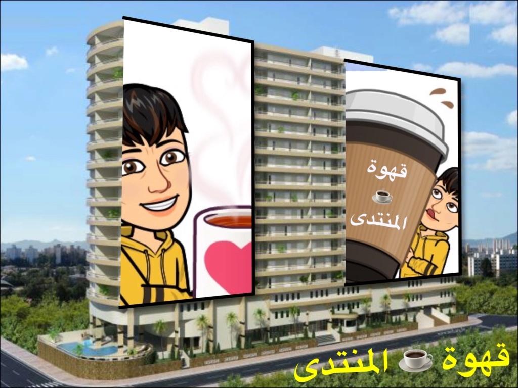 مقهى المنتدى - صفحة 18 Img_0034