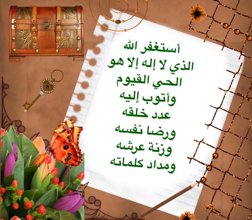 صفحة الاستغفار اليومي لكل الاعضاء ـ لنستغفر الله على الاقل 3 مرات في الصباح والمساء//سعيد الاعور - صفحة 11 Img_0110