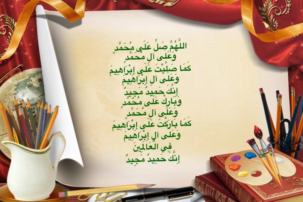سجل حضورك اليومي بالصلاه على نبي الله  - صفحة 22 Img_0111