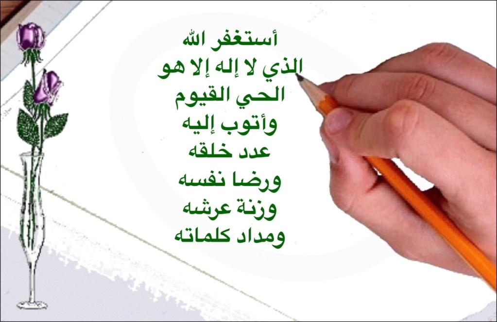 صفحة الاستغفار اليومي لكل الاعضاء ـ لنستغفر الله على الاقل 3 مرات في الصباح والمساء//سعيد الاعور - صفحة 11 Img_0112