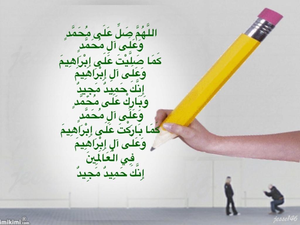 سجل حضورك اليومي بالصلاه على نبي الله  - صفحة 22 Img_0113