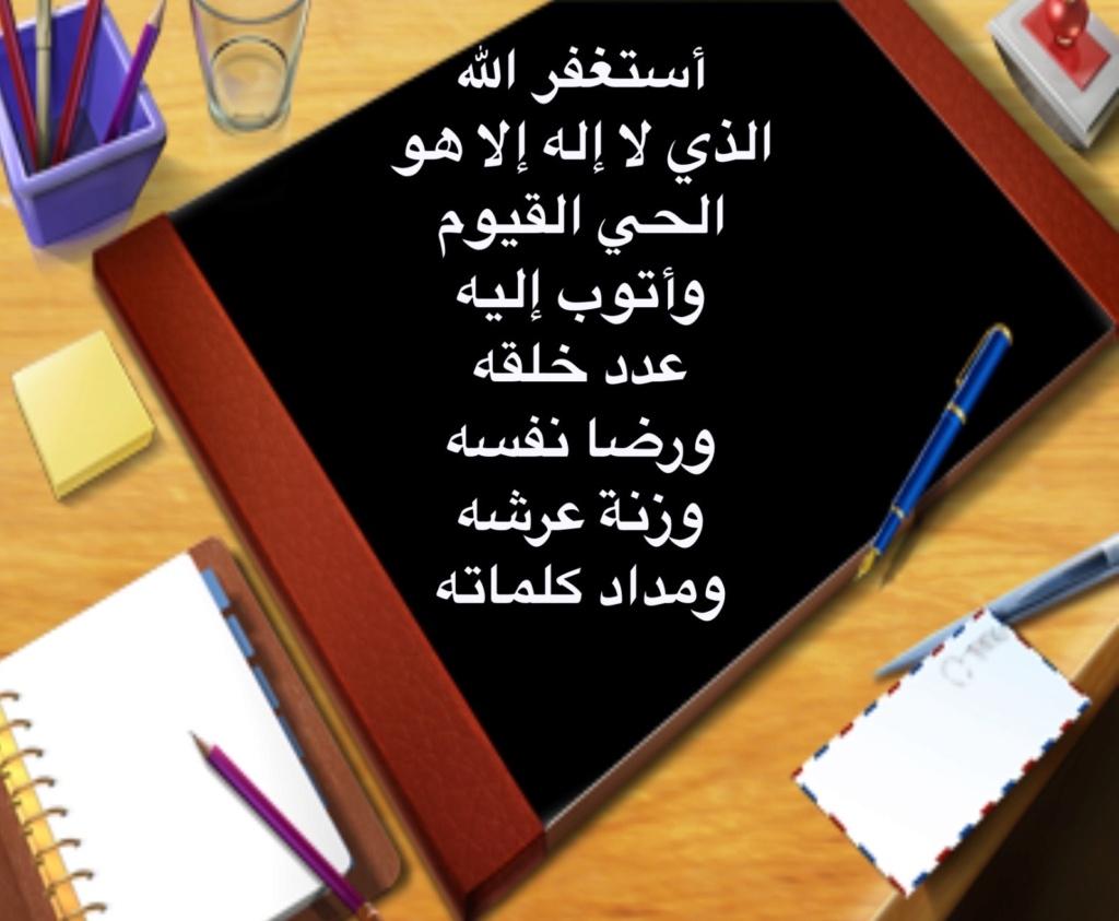 صفحة الاستغفار اليومي لكل الاعضاء ـ لنستغفر الله على الاقل 3 مرات في الصباح والمساء//سعيد الاعور - صفحة 11 Img_0116