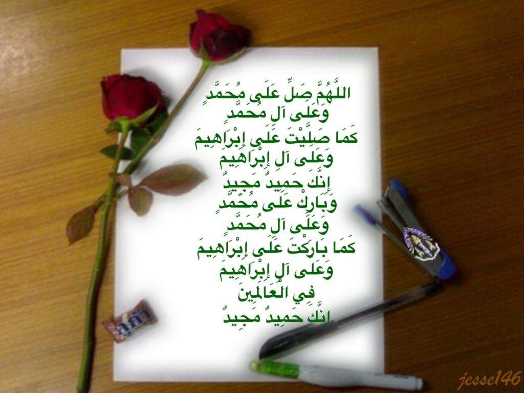 سجل حضورك اليومي بالصلاه على نبي الله  - صفحة 22 Img_0119