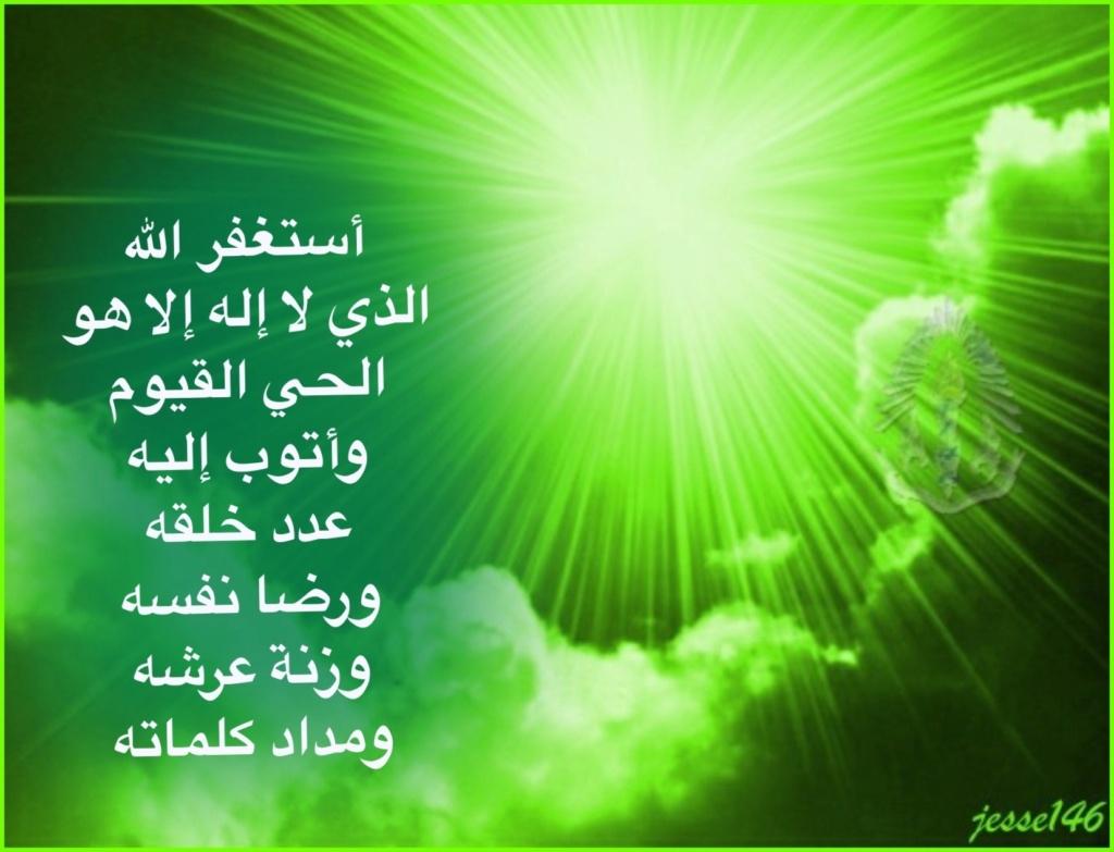 صفحة الاستغفار اليومي لكل الاعضاء ـ لنستغفر الله على الاقل 3 مرات في الصباح والمساء//سعيد الاعور - صفحة 11 Img_0122
