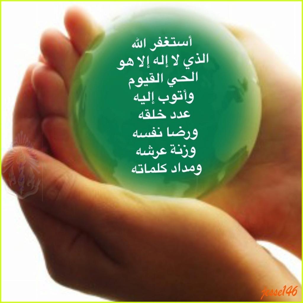 صفحة الاستغفار اليومي لكل الاعضاء ـ لنستغفر الله على الاقل 3 مرات في الصباح والمساء//سعيد الاعور - صفحة 11 Img_0123