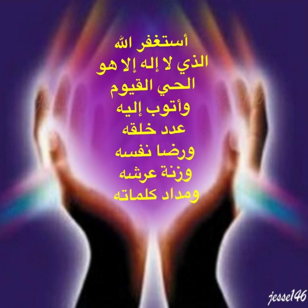 صفحة الاستغفار اليومي لكل الاعضاء ـ لنستغفر الله على الاقل 3 مرات في الصباح والمساء//سعيد الاعور - صفحة 11 Img_0125