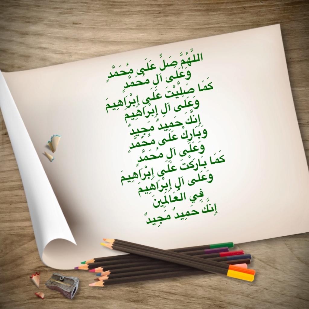 سجل حضورك اليومي بالصلاه على نبي الله  - صفحة 22 Img_0128