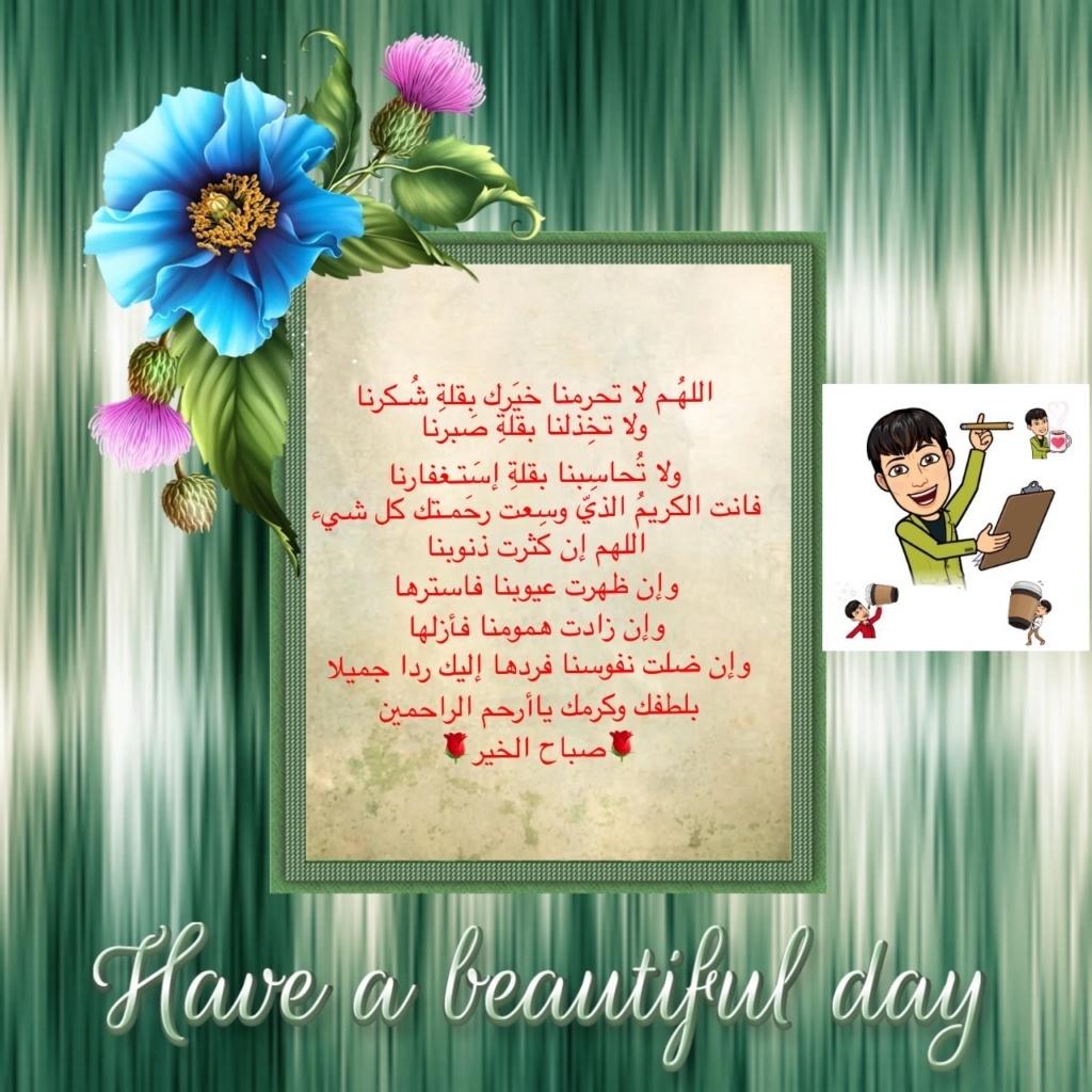 صباح الخير Img_0248