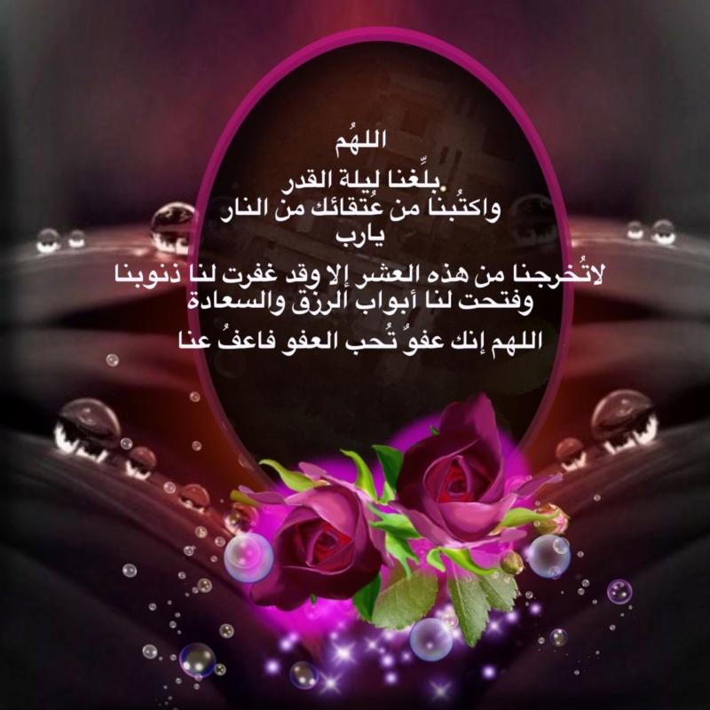 مبارك لنا جميعا شهر رمضان المبارك - نبيل القدس  Img_4612