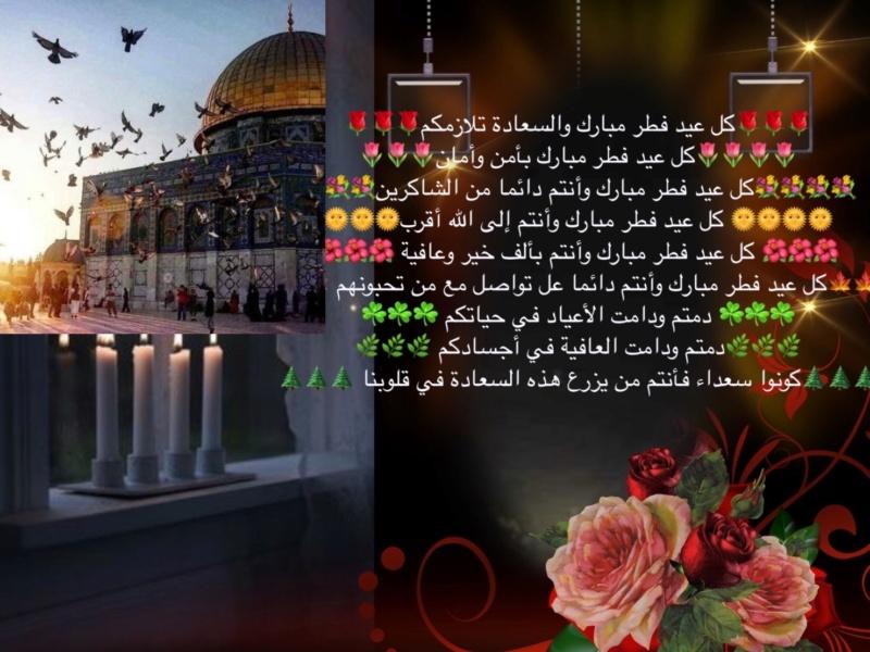 مبارك لنا جميعا شهر رمضان المبارك - نبيل القدس  Img_4614