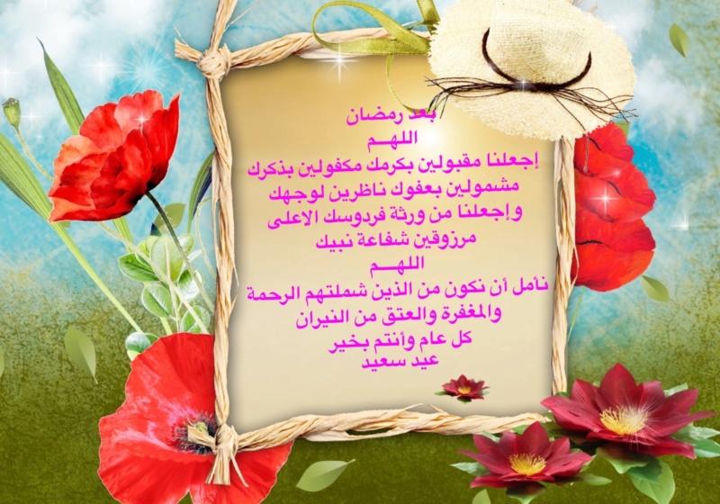 مبارك لنا جميعا شهر رمضان المبارك - نبيل القدس  Img_4716