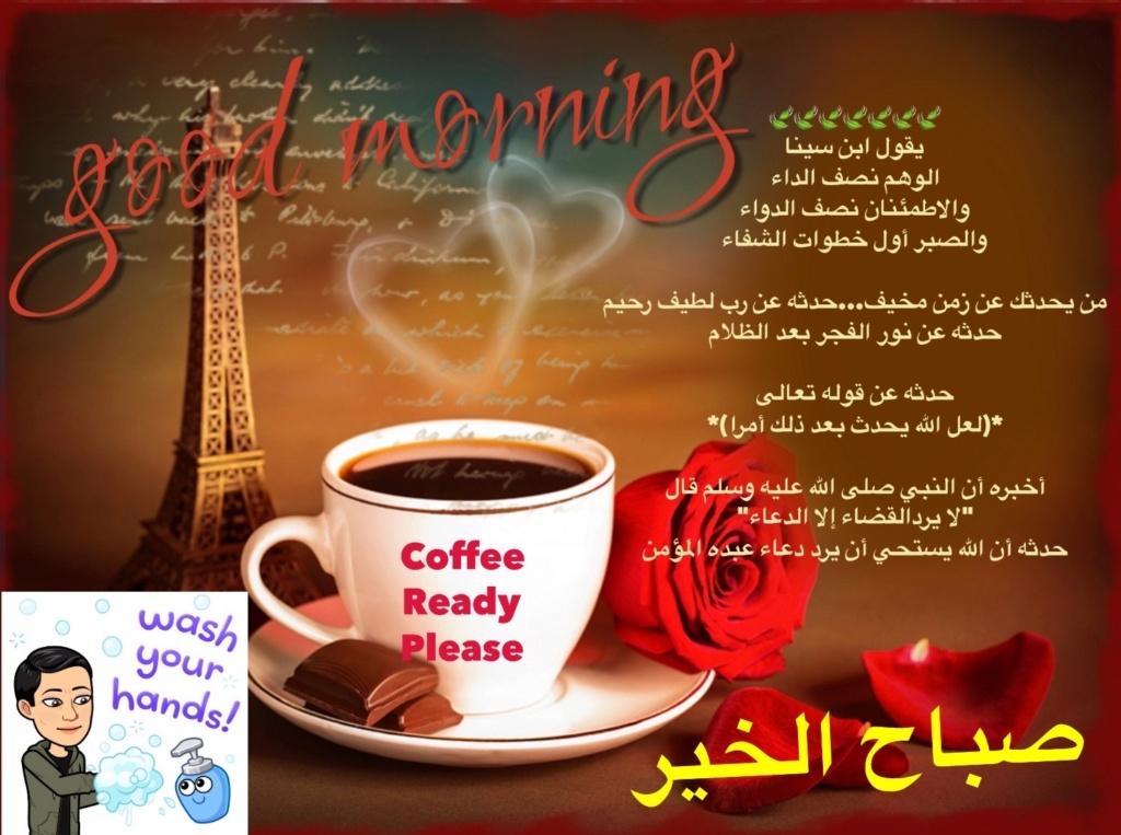 جلسة مسائية مع فنجان قهوة بنكهة الحروف =   لعشاق القهوة و الخواطر = زهرة اللوتس المقدسية  Img_6311