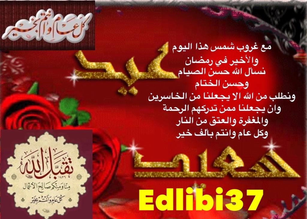 مفرق الزمن - كلمات نبيل القدس  Img_7216