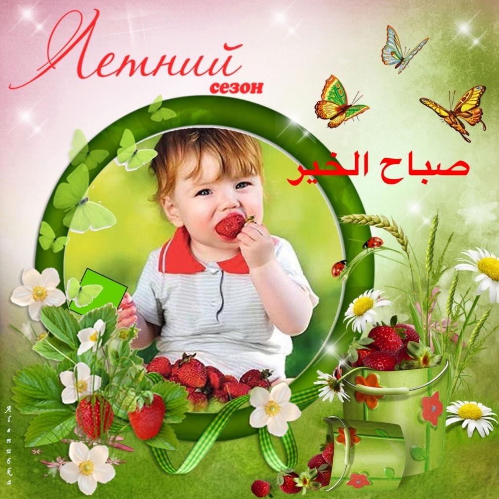 صباح الخير Img_7968