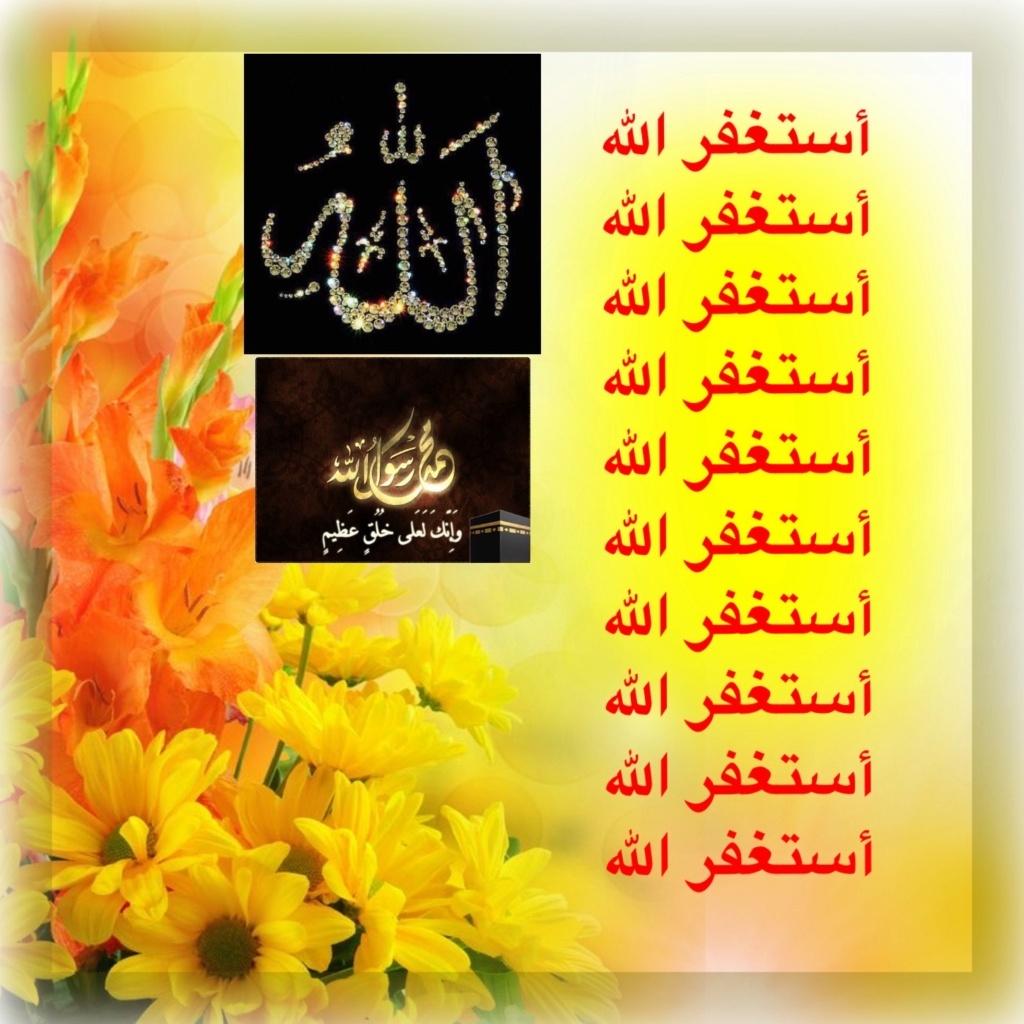 صفحة الاستغفار اليومي لكل الاعضاء ـ لنستغفر الله على الاقل 3 مرات في الصباح والمساء//سعيد الاعور - صفحة 11 Img_7976