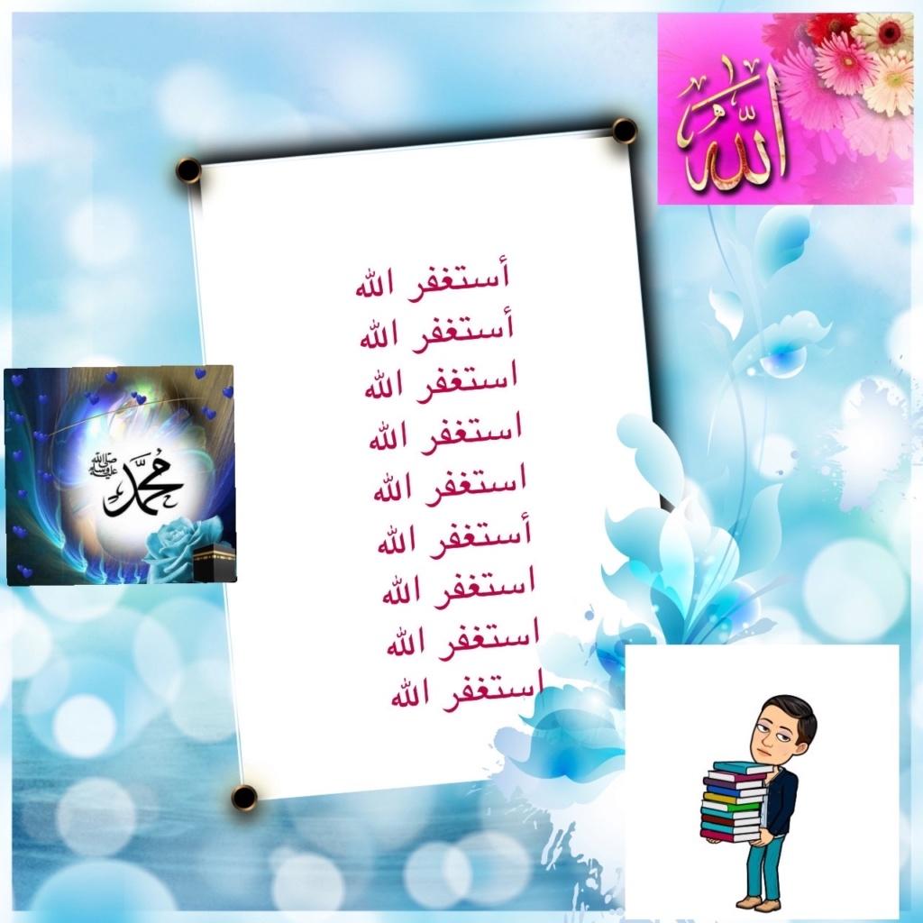 تعالو نسجل الحضور اليومي بكلمة في حب الله عز  وجل - صفحة 13 Img_8114