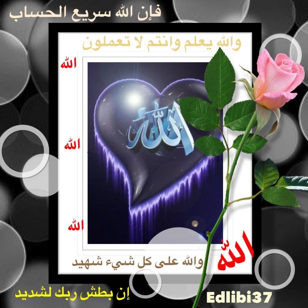 تعالو نسجل الحضور اليومي بكلمة في حب الله عز  وجل - صفحة 13 Img_8428