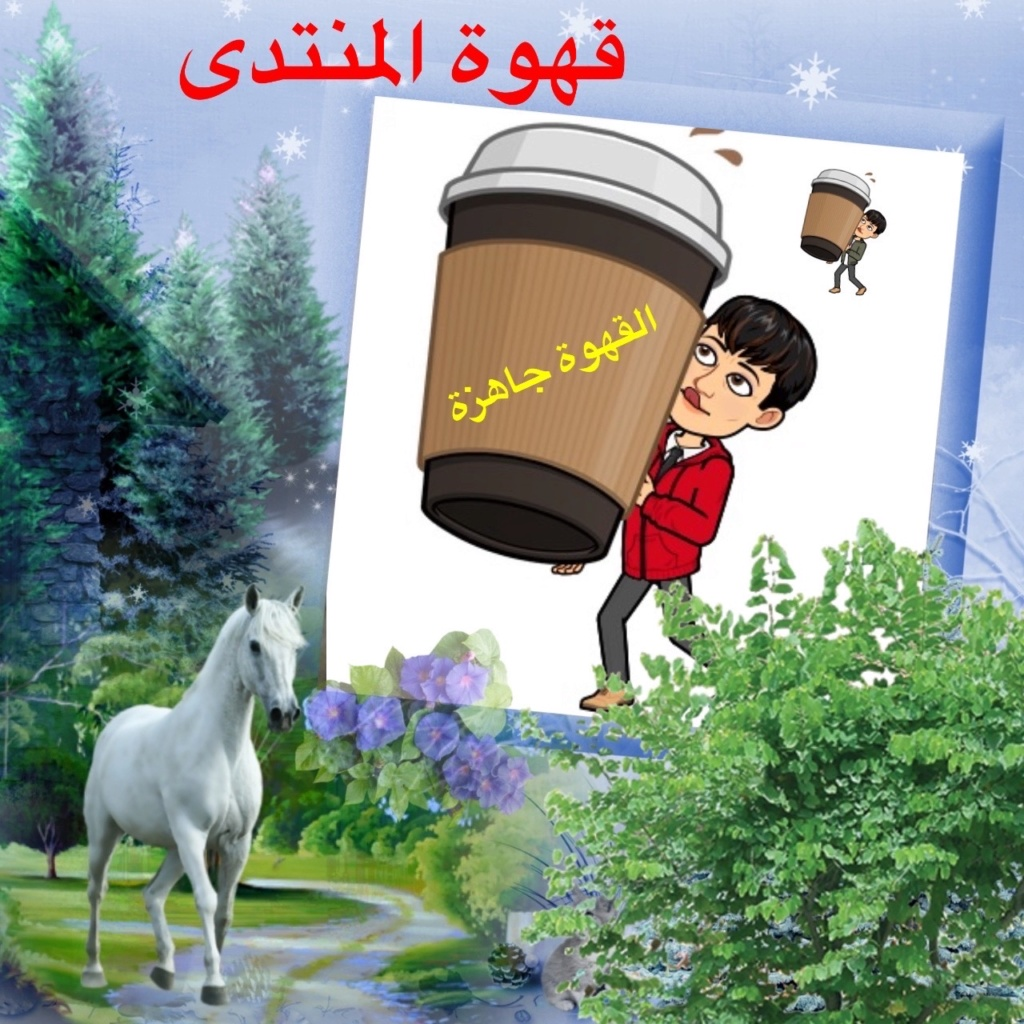 قهوة جاهزة تفضلوا Img_8621