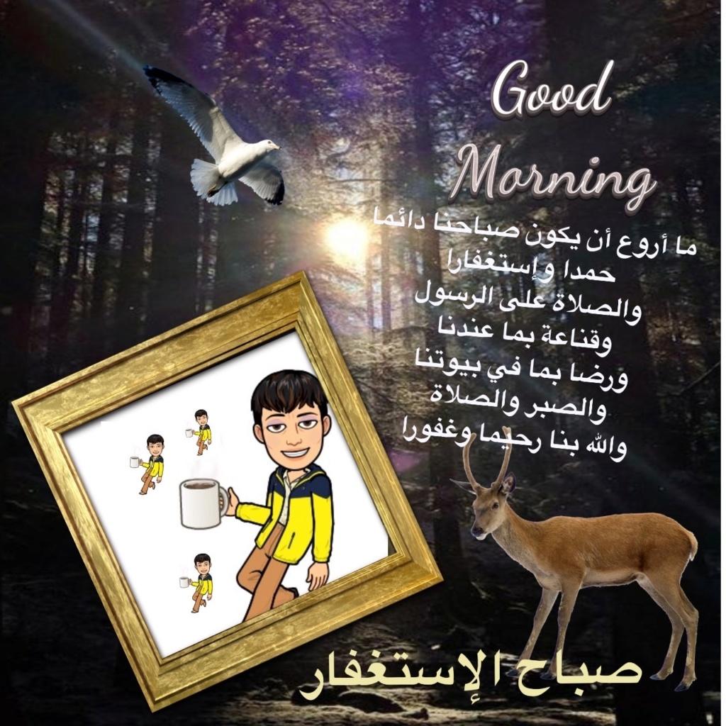صباح الخير Img_8637