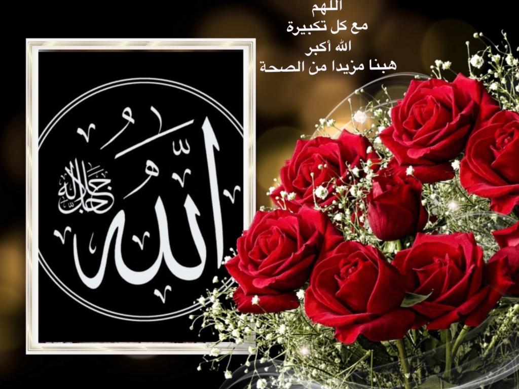 تعالو نسجل الحضور اليومي بكلمة في حب الله عز  وجل - صفحة 13 Img_8642