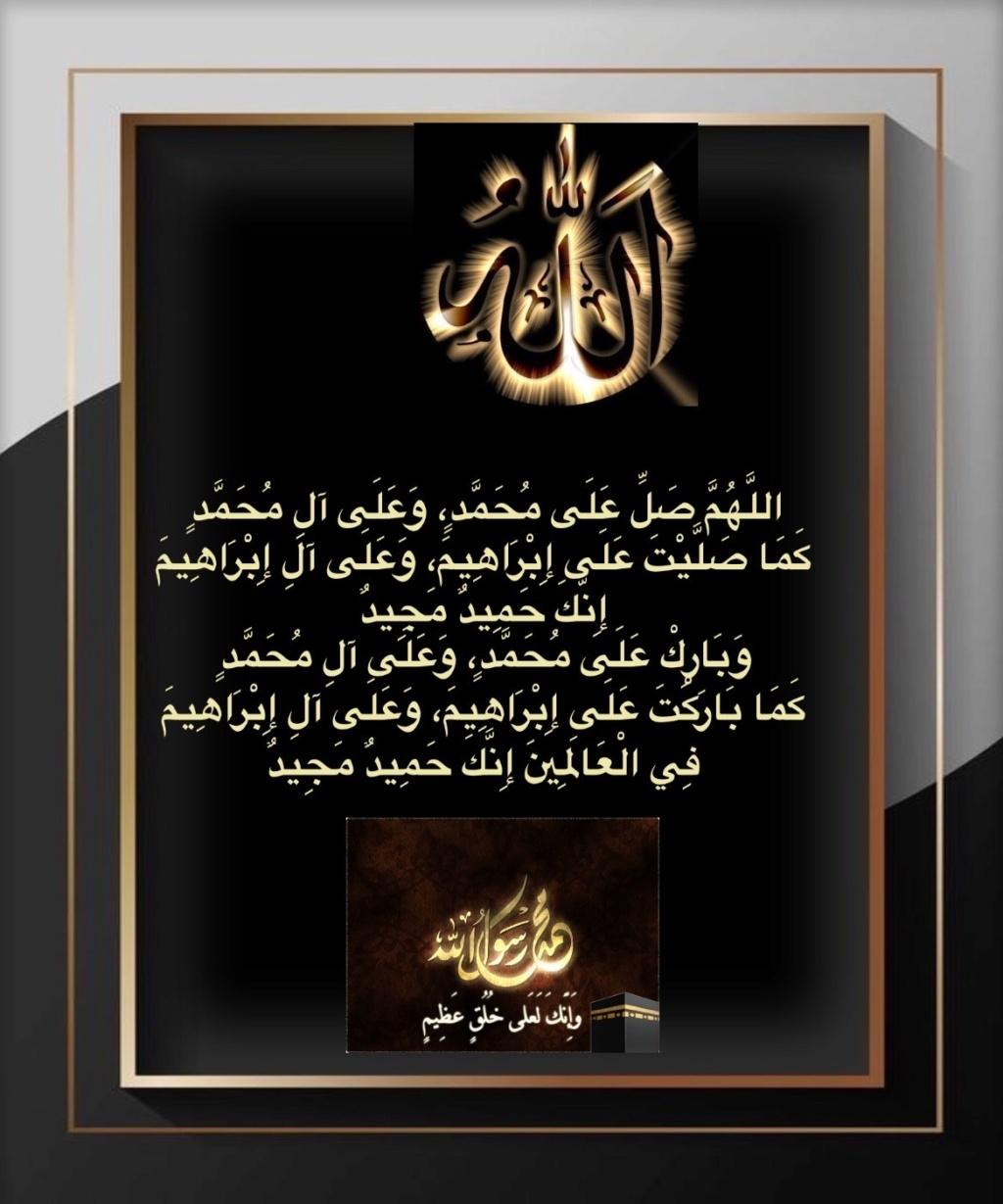 سجل حضورك اليومي بالصلاه على نبي الله  - صفحة 21 Img_8714