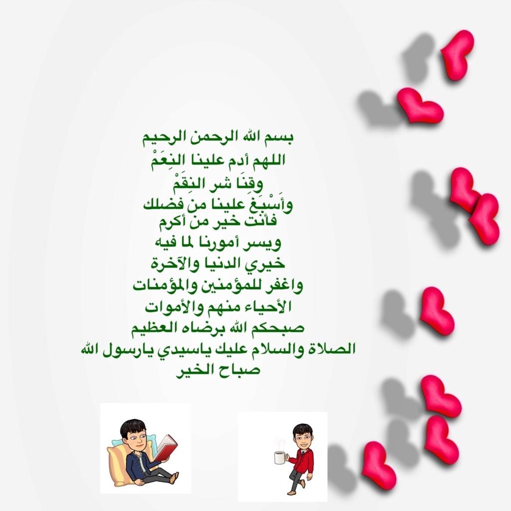 صباح الخير Img_8732
