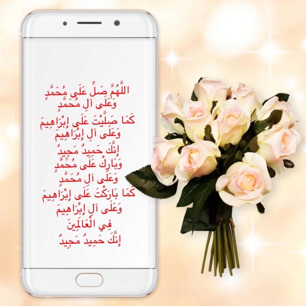 سجل حضورك اليومي بالصلاه على نبي الله  - صفحة 21 Img_9014