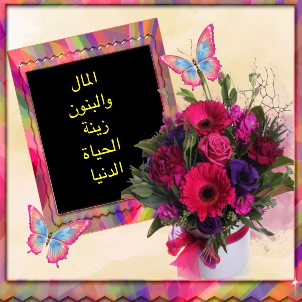 تعالو نسجل الحضور اليومي بكلمة في حب الله عز  وجل - صفحة 13 Img_9053