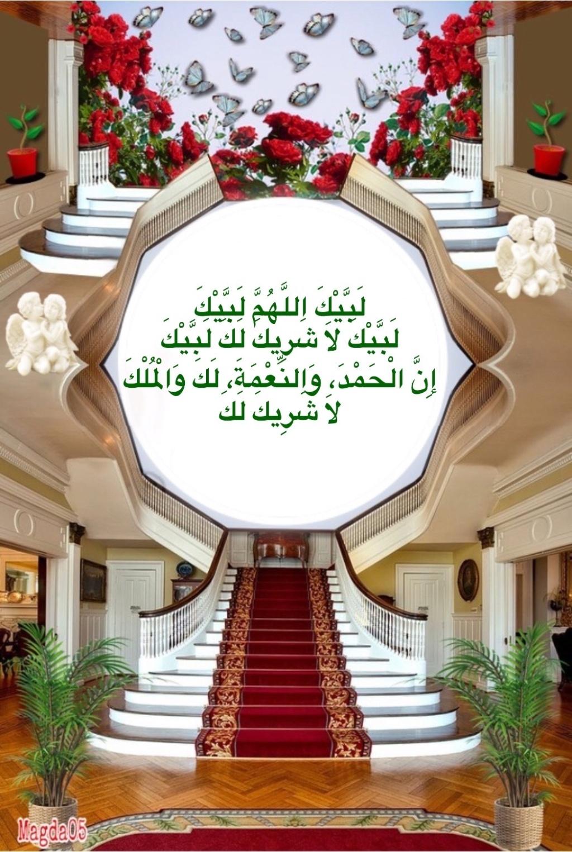 تعالو نسجل الحضور اليومي بكلمة في حب الله عز  وجل - صفحة 13 Img_9116