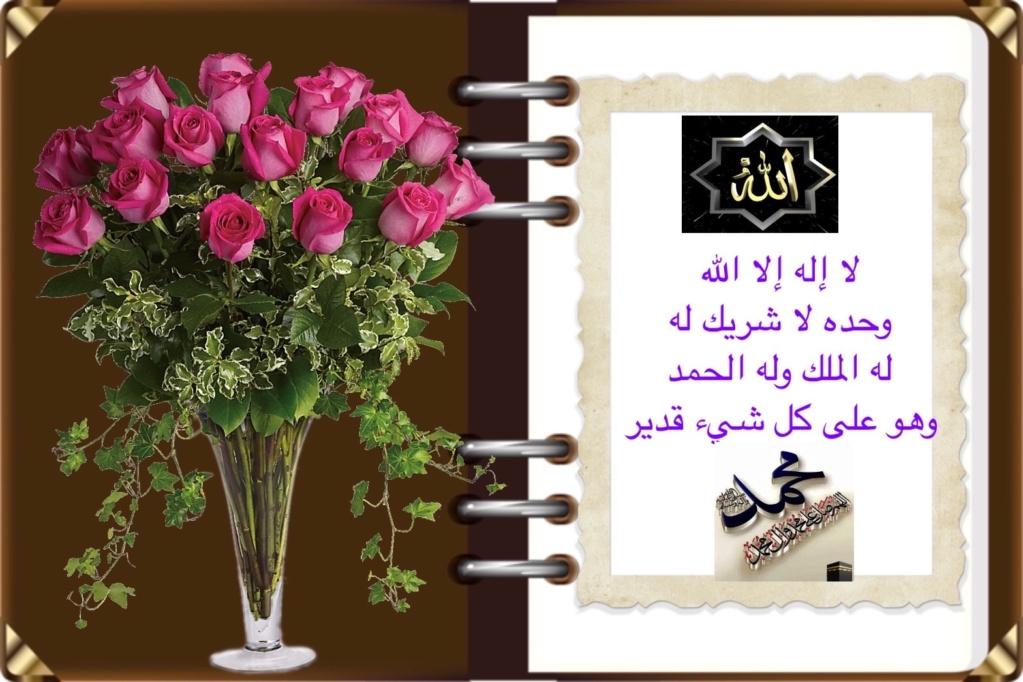 صفحة الاستغفار اليومي لكل الاعضاء ـ لنستغفر الله على الاقل 3 مرات في الصباح والمساء//سعيد الاعور - صفحة 11 Img_9121