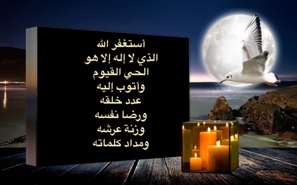 صفحة الاستغفار اليومي لكل الاعضاء ـ لنستغفر الله على الاقل 3 مرات في الصباح والمساء//سعيد الاعور - صفحة 11 Img_9511