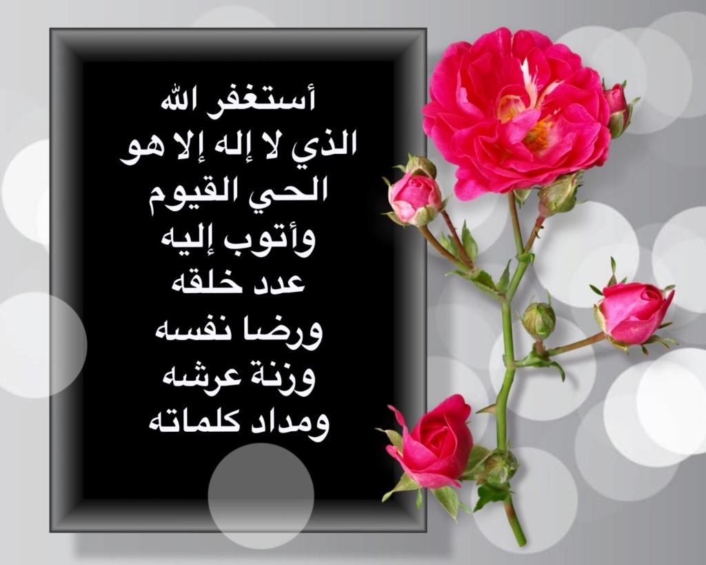 صفحة الاستغفار اليومي لكل الاعضاء ـ لنستغفر الله على الاقل 3 مرات في الصباح والمساء//سعيد الاعور - صفحة 11 Img_9513