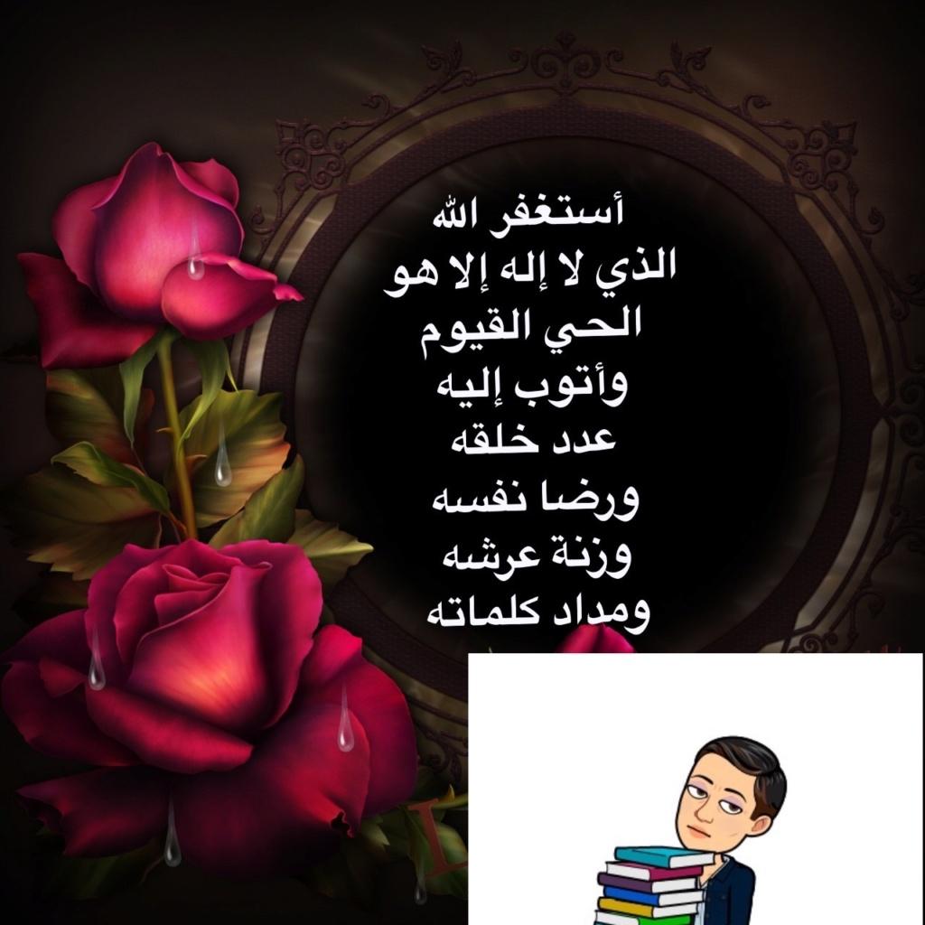 صفحة الاستغفار اليومي لكل الاعضاء ـ لنستغفر الله على الاقل 3 مرات في الصباح والمساء//سعيد الاعور - صفحة 11 Img_9514