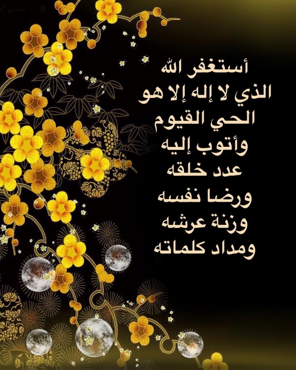 صفحة الاستغفار اليومي لكل الاعضاء ـ لنستغفر الله على الاقل 3 مرات في الصباح والمساء//سعيد الاعور - صفحة 11 Img_9515