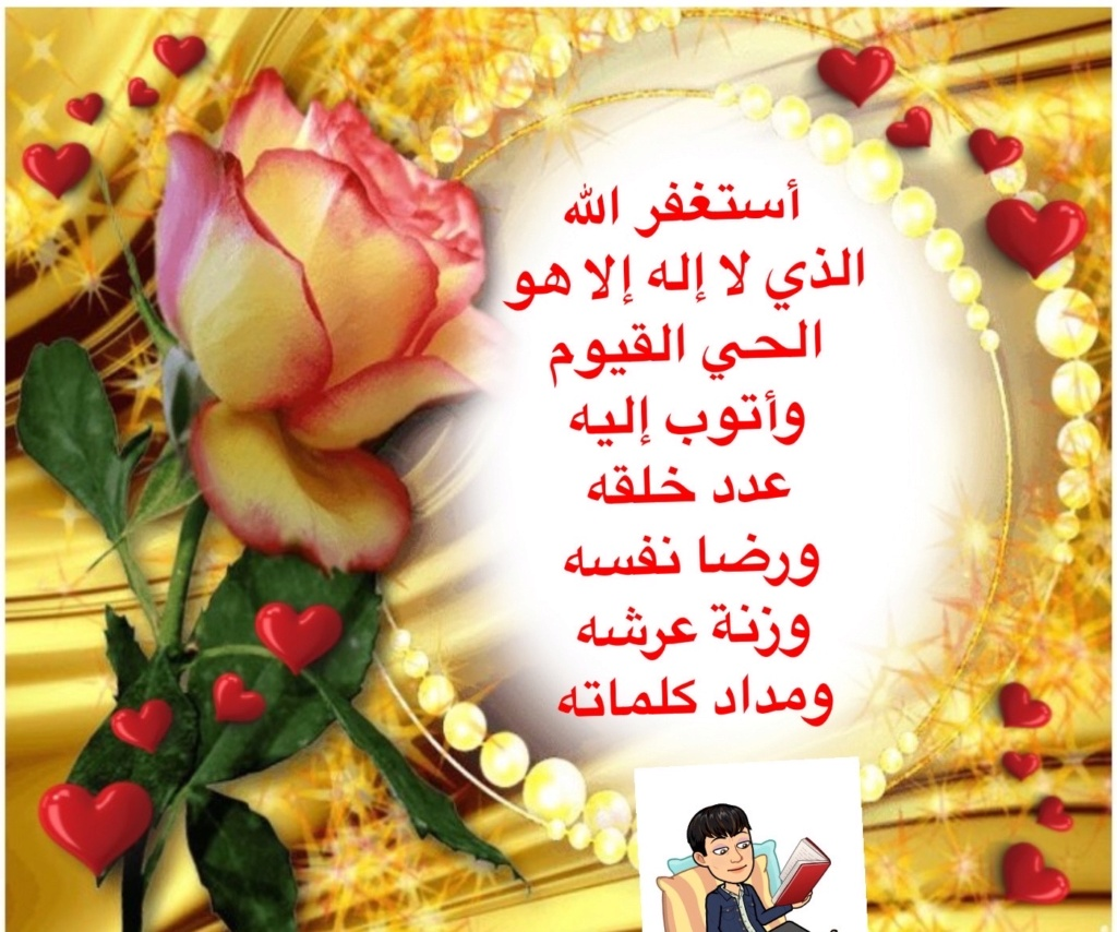 صفحة الاستغفار اليومي لكل الاعضاء ـ لنستغفر الله على الاقل 3 مرات في الصباح والمساء//سعيد الاعور - صفحة 11 Img_9516