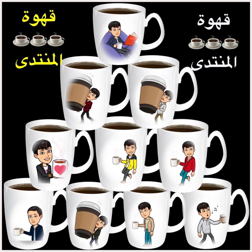مقهى المنتدى Img_9611