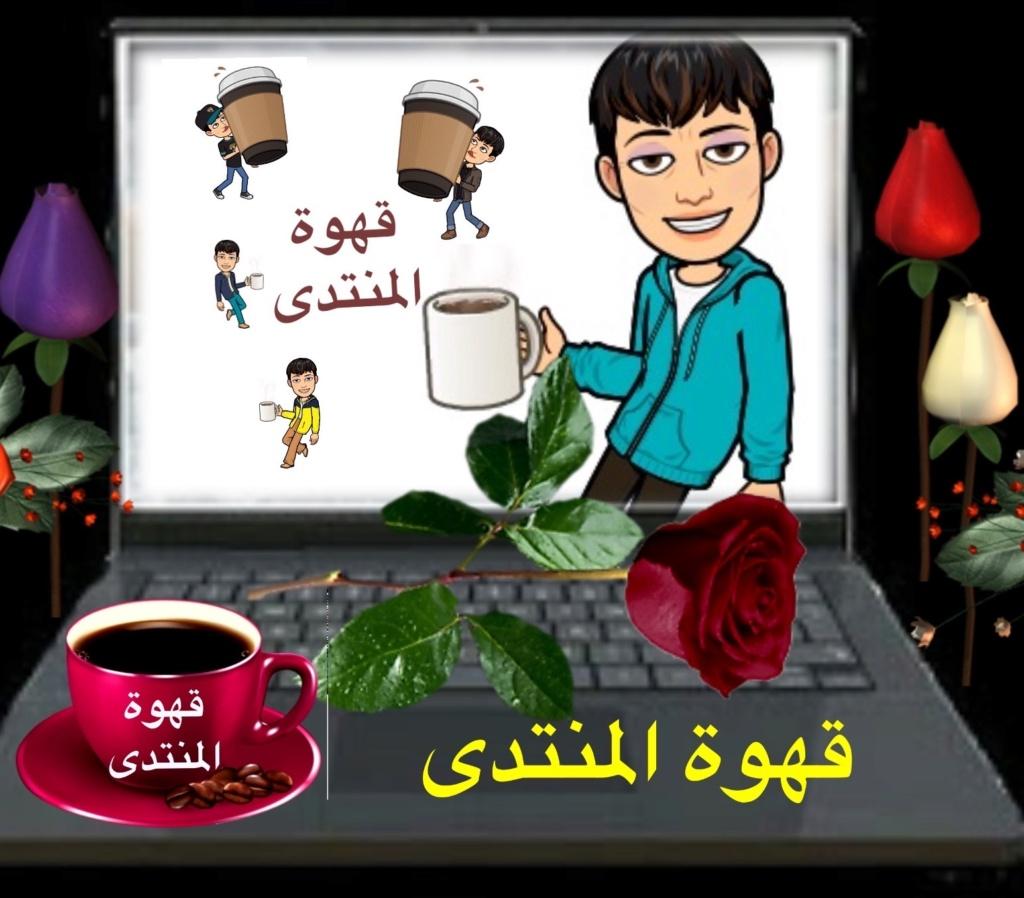 مقهى المنتدى Img_9613