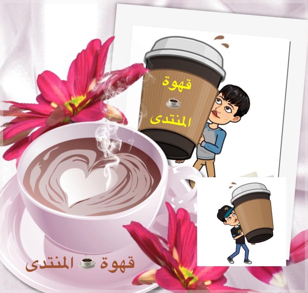 مقهى المنتدى - صفحة 18 Img_9621